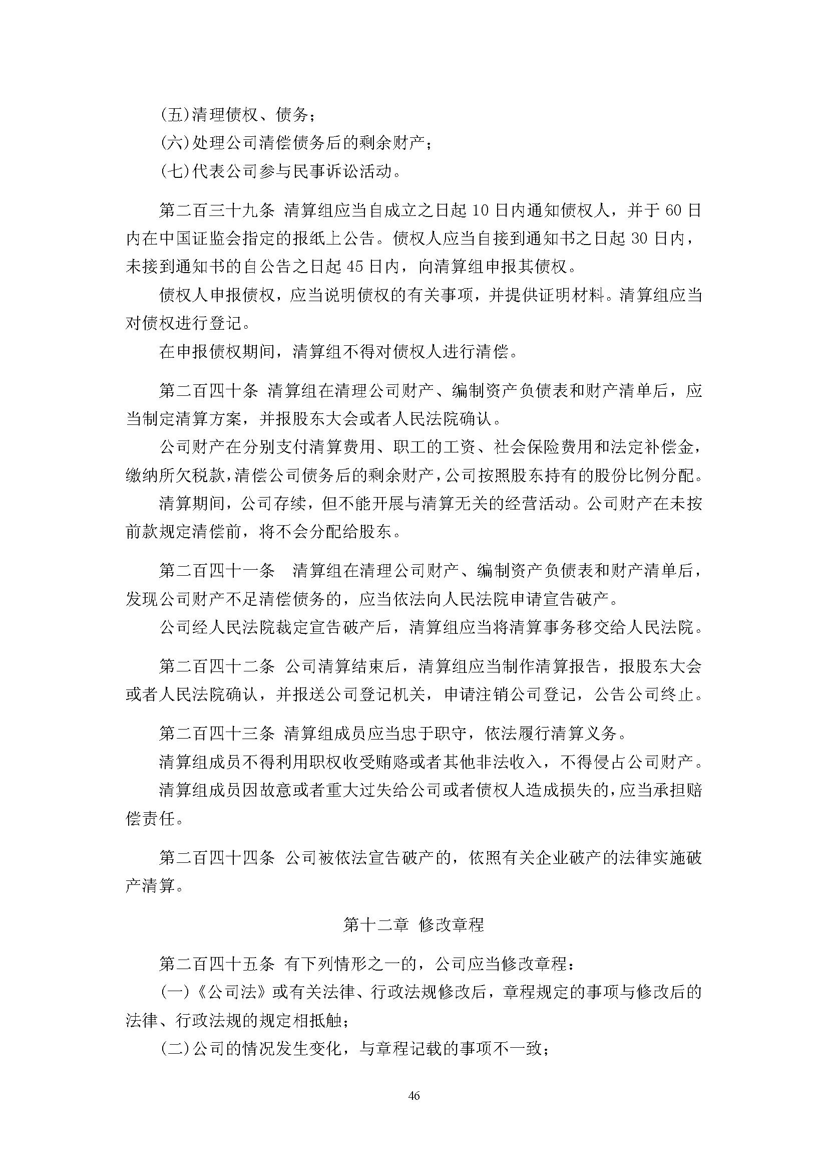 宜华生活公司章程(2019-5-31)_页面_46.png